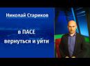 Николай Стариков: в ПАСЕ вернуться и уйти