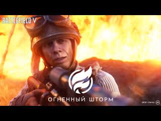 Battlefield V  трейлер игрового процесса Огненного шторма