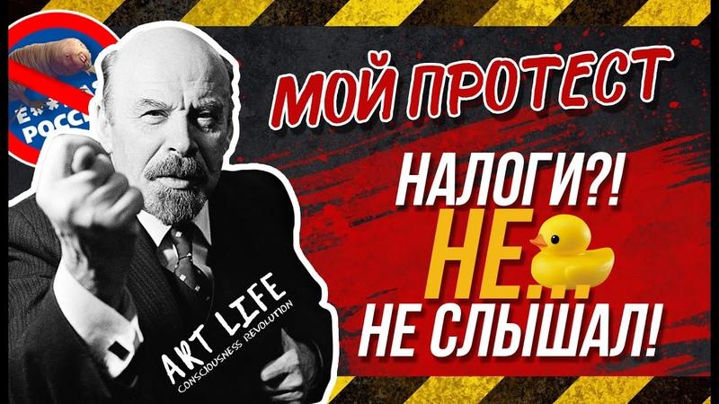 ✔Мой протест: мне не за что платить налоги государству \ налог на самозанятых
