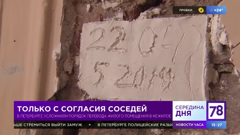 В Петербурге усложнили порядок перевода жилого помещения в нежилое
