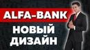 ОБЗОР ALFA-BANK CC - ПАРТИЗАН ПЕРЕОДЕЛСЯ НА 26 ДЕНЬ ПОСЛЕ СТАРТА