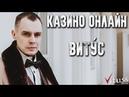 Казино ПФ, Витус, Элементы, Транс, вроде всё написал)