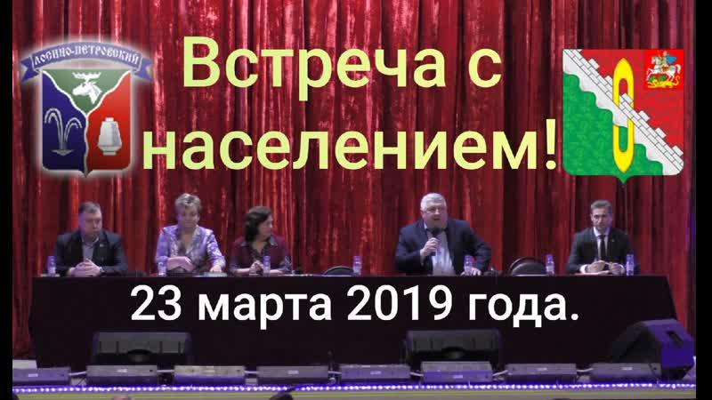 Встреча врио Главы г.о. Лосино-Петровский с жителями р.п. Свердловский
