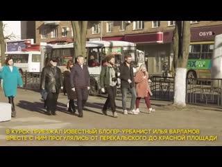 Мэр Карамышев о прогулке с Варламовым