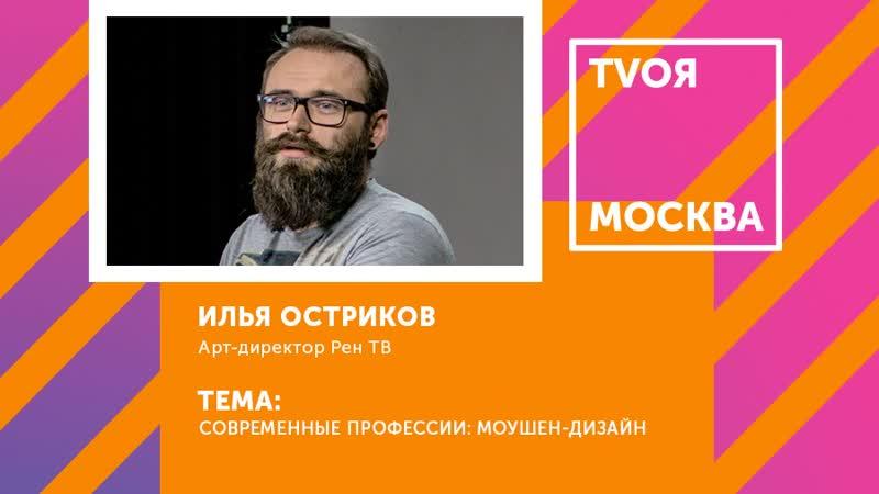 ИЛЬЯ ОСТРИКОВ   Арт-директор Рен ТВ - ТVвоя Москва