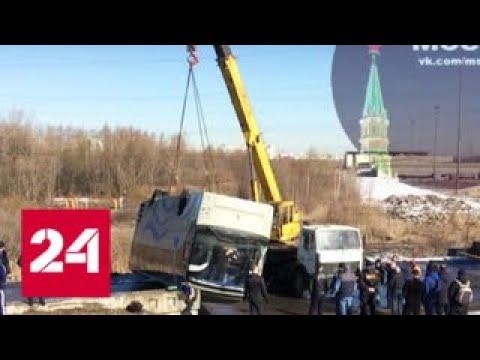 На дорогах очень скользко в Москве и области произошли несколько серьезных аварий - Россия 24