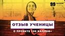 Отзыв Василисы об обучении в Онлайн-Школе 99БАЛЛОВ