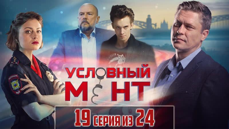 Уcлoвный мeнт / 2019 (детектив). 19 серия из 24