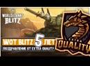 Поздравление с Днём Рождения WoT Blitz от EQ