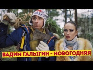 Премьера клипа! Вадим Галыгин - Новогодняя ()