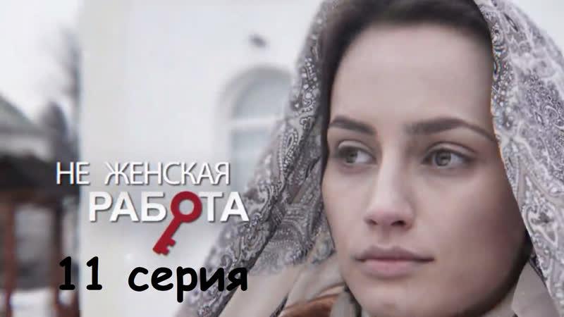 Нe жeнская работa 11 серия ( Драма, детектив ) от 24.04.2019