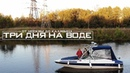 Через шлюзы к звездам. Или три дня на воде. Путь от Москвы до Калязина