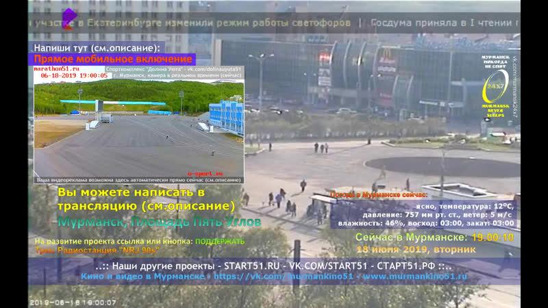 Live: Мурманск - онлайн камеры и прямые мобильные трансляции