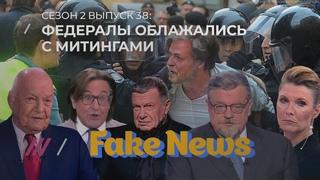 Fake news #38: Обман вместо телемоста с Украиной. СКРЫТАЯ КАМЕРА ИЗ СТУДИИ МАЛАХОВА
