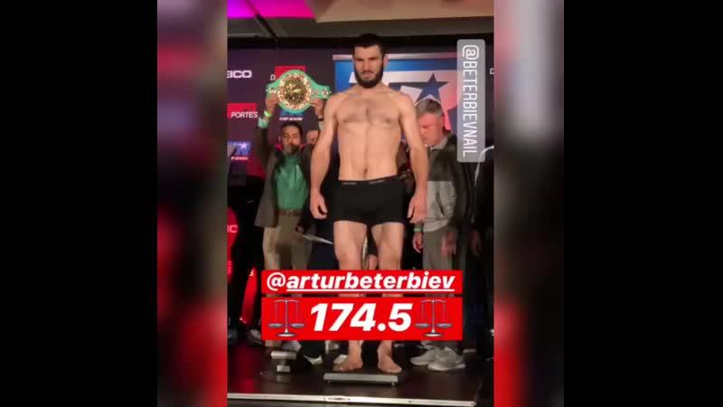 Александр Гвоздик - Артур Бетербиев [взвешивание]
