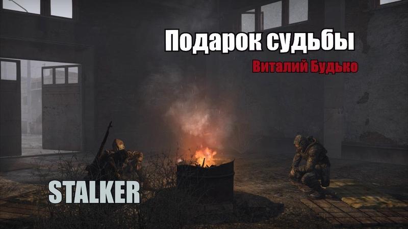 Рассказ «Подарок Судьбы» - В. Будько, [S.T.A.L.K.E.R.][аудиокнига][HQ]