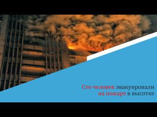 Сто человек эвакуировали на пожаре в высотке