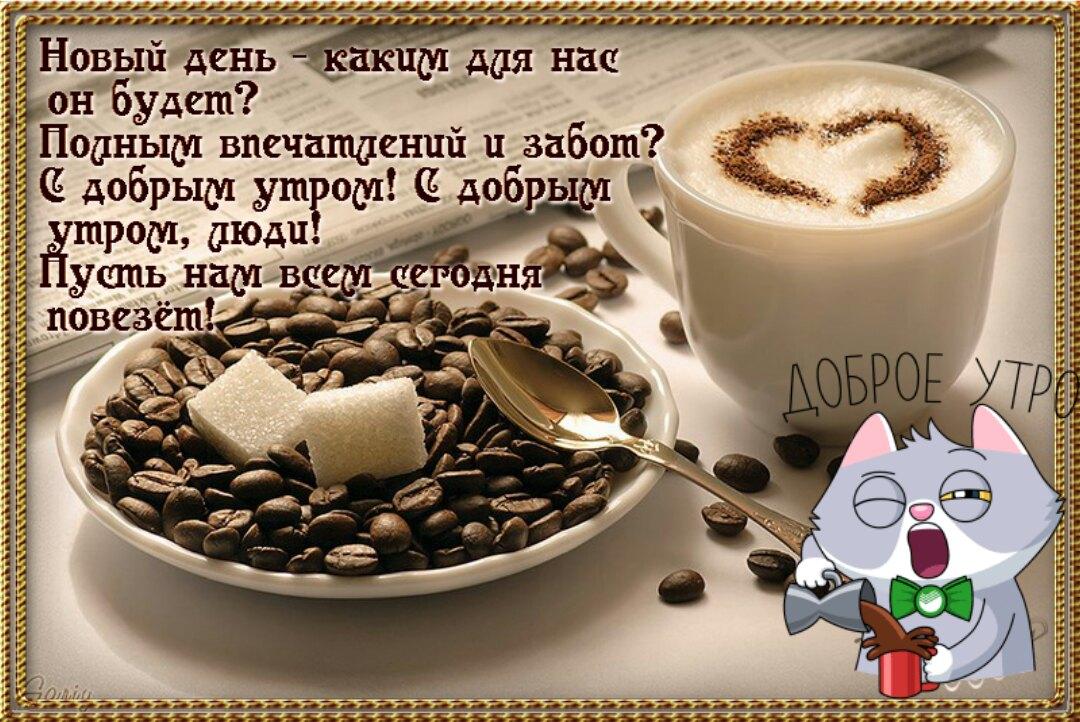 Цитаты открытки доброе утро, открыткой марта