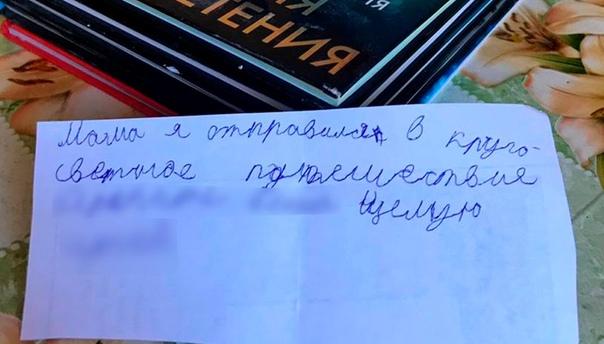 8-летний мальчик оставил матери письмо и отправился в кругосветное путешествие. Случай произошел в Астрахани. 37-летняя местная жительница утром увезла дочь в детский сад, после чего вернулась