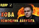 Хованский продался ЛДПР, Продпал очко, Жириновский очень рад продажный блогер