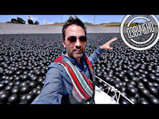 Veritasium: для чего 96000000 чёрных шаров на водохранилище