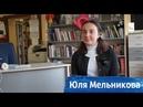 20.05.19 - Итоги года от Юли Мельниковой / 652-Медиа