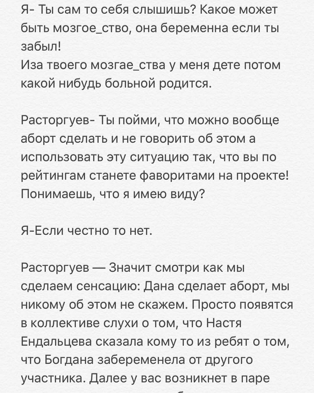 Дмитрий Кварацхелия продолжает разоблачать руководство проекта