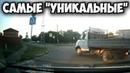Подборка САМЫХ УНИКАЛЬНЫХ водителей №96