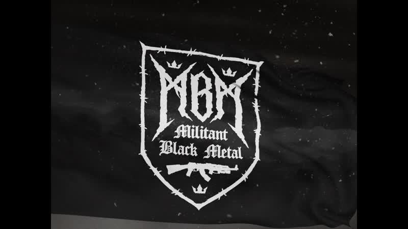 Кровь Отечество Вера