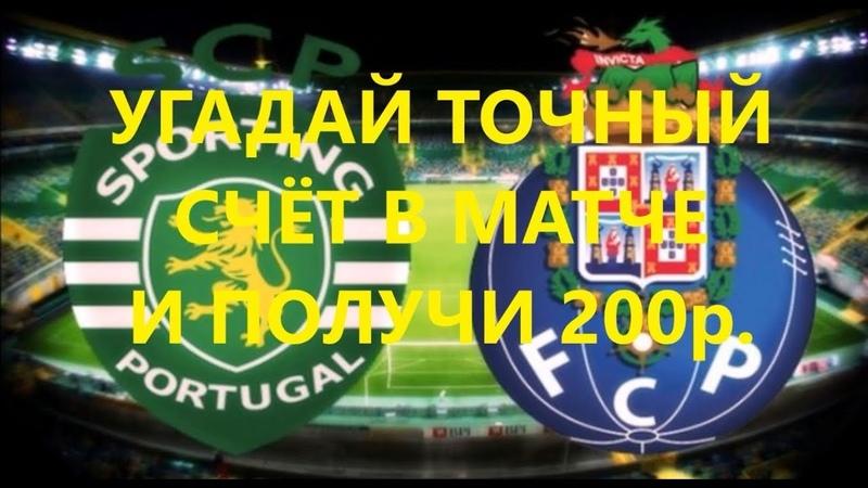 Прогноз на финал Спортинг Порту Ставка на Кубок Португалии