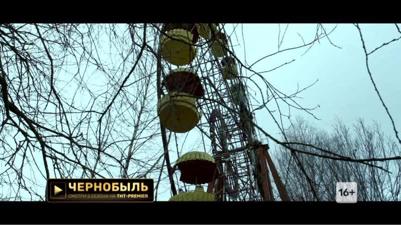 Два сезона сериала Чернобыль Зона отчуждения на ТНТ PREMIER