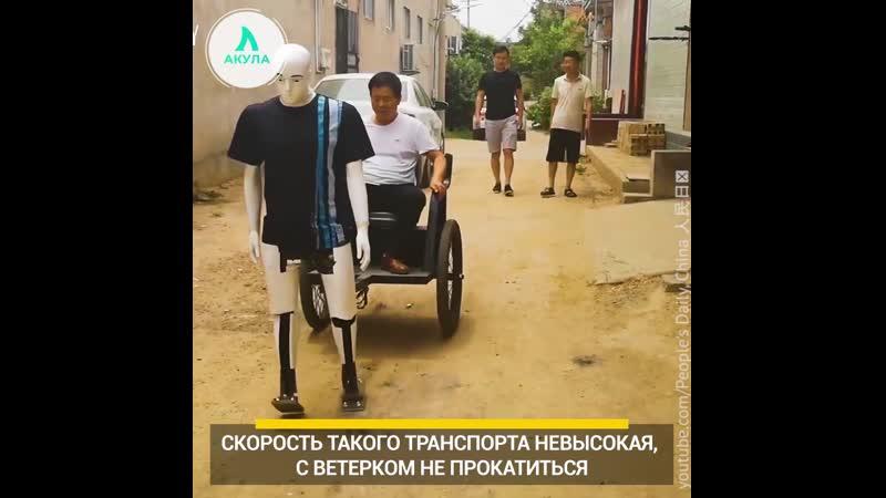 Робот-рикша | АКУЛА