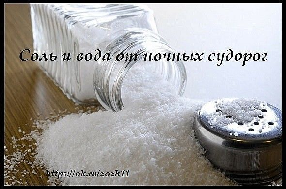 От ночных судорог навсегда избавили соль и вода