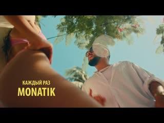 Премьера клипа! MONATIK - Каждый раз () Монатик