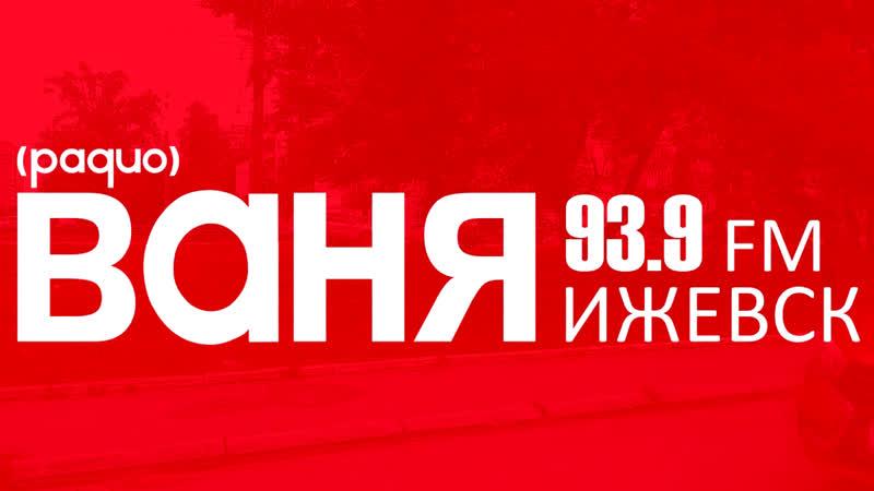 Радио Ваня о дорогах новый светофор на 9 й Подлесной в Ижевске