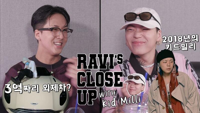 EP 06 RAVI's CLOSE UP 복근공개 약속하다 With 키드밀리 Kid Milli