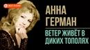 Анна Герман - Ветер живёт в диких тополях (Альбом 1971) | Русская музыка