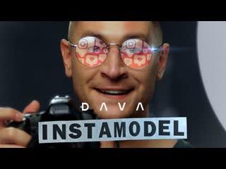 Премьера клипа! DAVA - ИНСТАМОДЕЛЬ () ДАВА