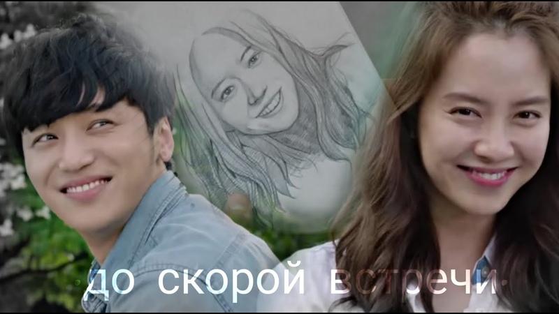 [ до скорой встречи ] | клуб бывших подружек | ex-girlfriend club | byun yo han x song ji hyo |