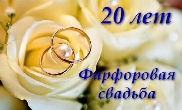 Открытка с днем свадьбы 20 лет вместе, поздравлением рождения