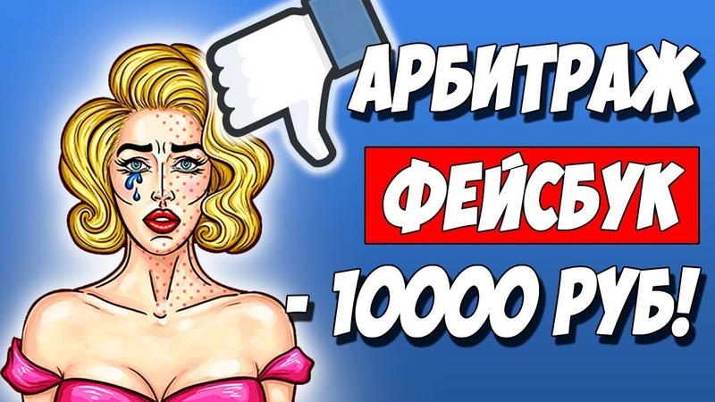 АРБИТРАЖ ТРАФИКА В FACEBOOK. Мой опыт или как я ушел в минус 10000 рублей!