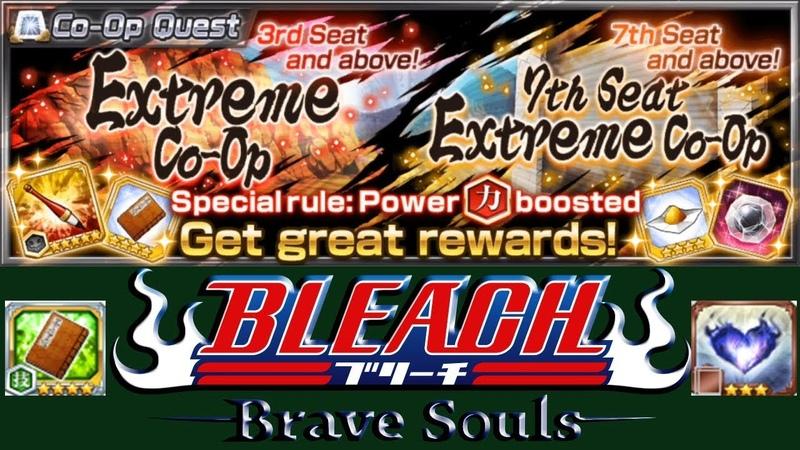 ПРОХОЖДЕНИЕ EXTREME CO-OP (Technique) | Bleach Brave Souls 573
