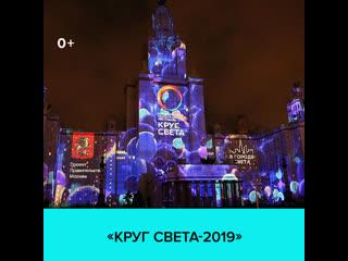 Девятый фестиваль Круг света  Москва 24