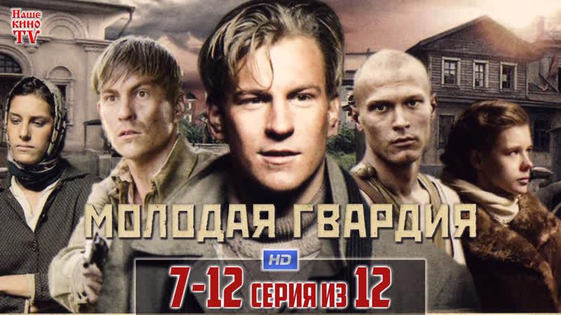Молодая гвардия HD 1080p 2015 драма военный 7 12 серия из 12