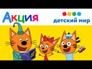 Три Кота и Детский Мир | Акция | Получи подарок от CTC Kids | . -