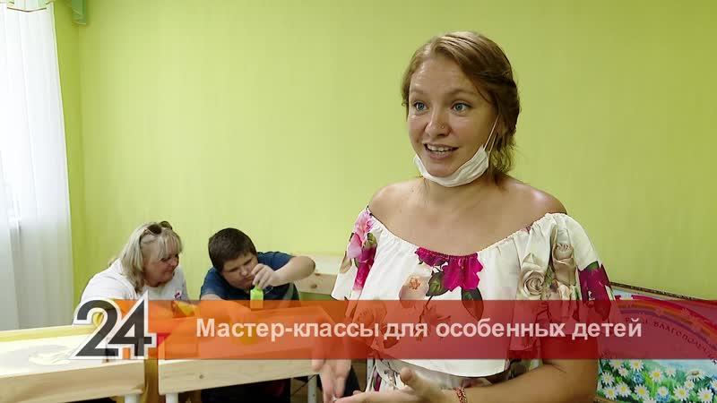Волонтеры фонда Дари добро из Альметьевска устроили творческие мастер классы для особенных детей