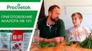 НВ 101 органический стимулятор роста Как приготовить аналог HB 101 своими руками