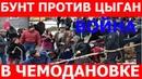 Цыгане из Чемодановки начали войну против местных жителей Пензенская область Есть жертвы