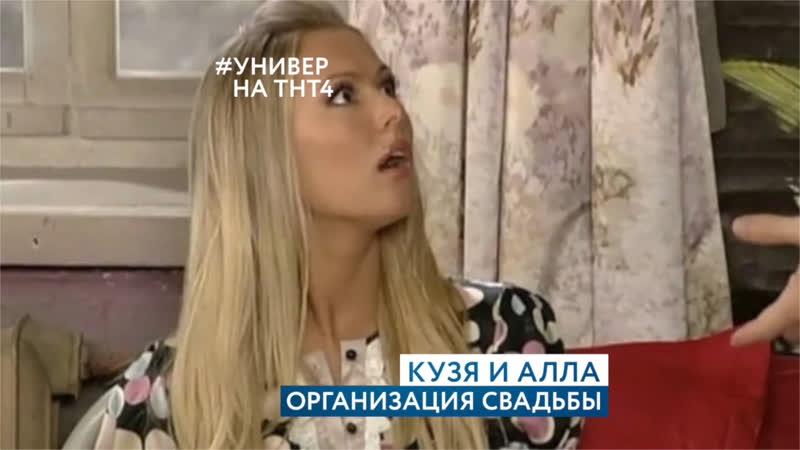 «Универ» на ТНТ4!