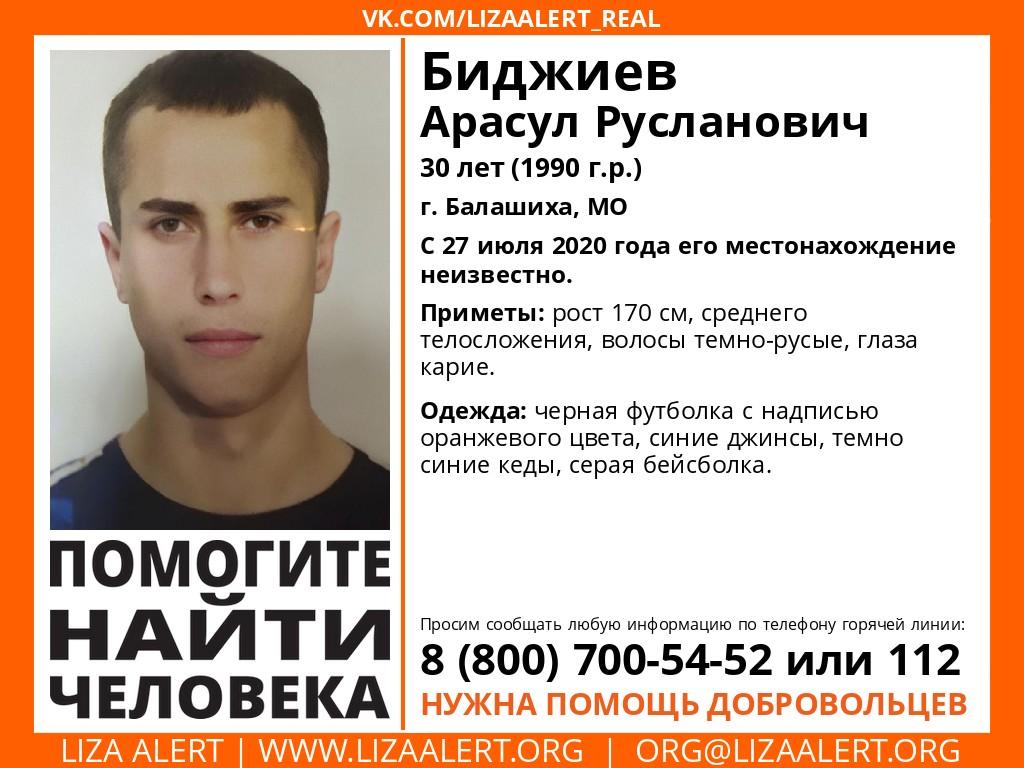 Внимание! Помогите найти человека! Пропал #Биджиев Арасул Русланович, 30 лет, #Балашиха, #МО С 27 июля 2020 года его местонахождение неизвестно